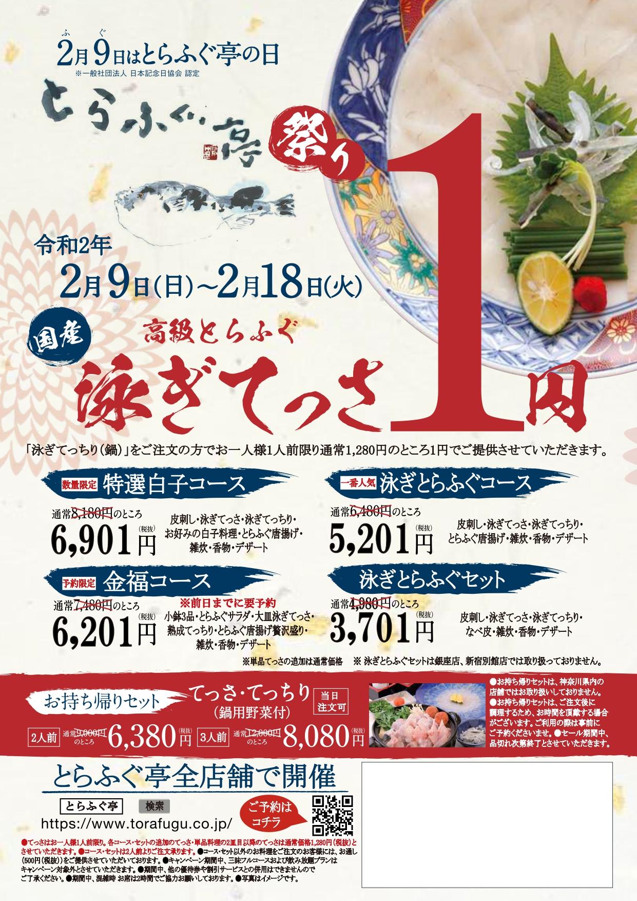 2月9日はとらふぐ亭の日 国産高級とらふぐ 泳ぎてっさ1円 とらふぐ亭祭り