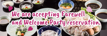 farewell and welcome party reservation